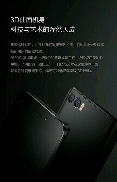 Xiaomi Mi 5s получил сдвоенную камеру