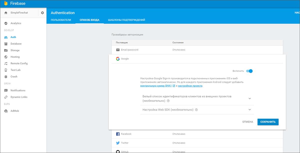По следам Google I-O 2016 — новый Firebase: интеграция с Android - 11