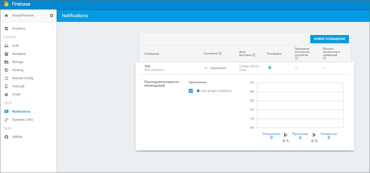 По следам Google I-O 2016 — новый Firebase: интеграция с Android - 17