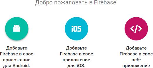 По следам Google I-O 2016 — новый Firebase: интеграция с Android - 5