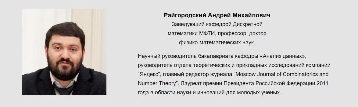 МФТИ запустил онлайн-магистратуру по современной комбинаторике - 2