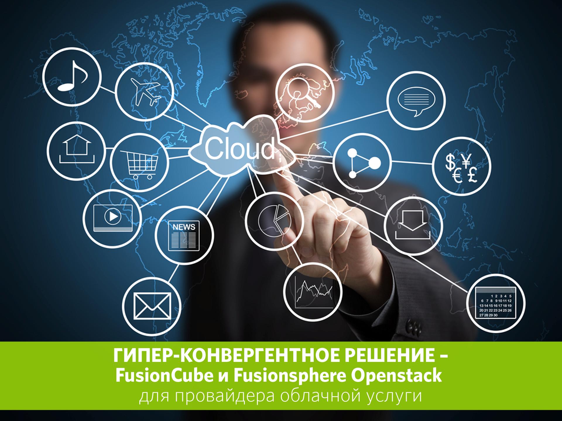 Гипер-конвергентное решение – FusionCube и FusionSphere Openstack для провайдера облачной услуги - 1
