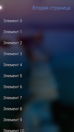 Начало разработки для Sailfish OS - 7