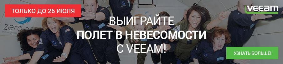 Выиграй полет в невесомости с Veeam и Zero Gravity (США) - 1