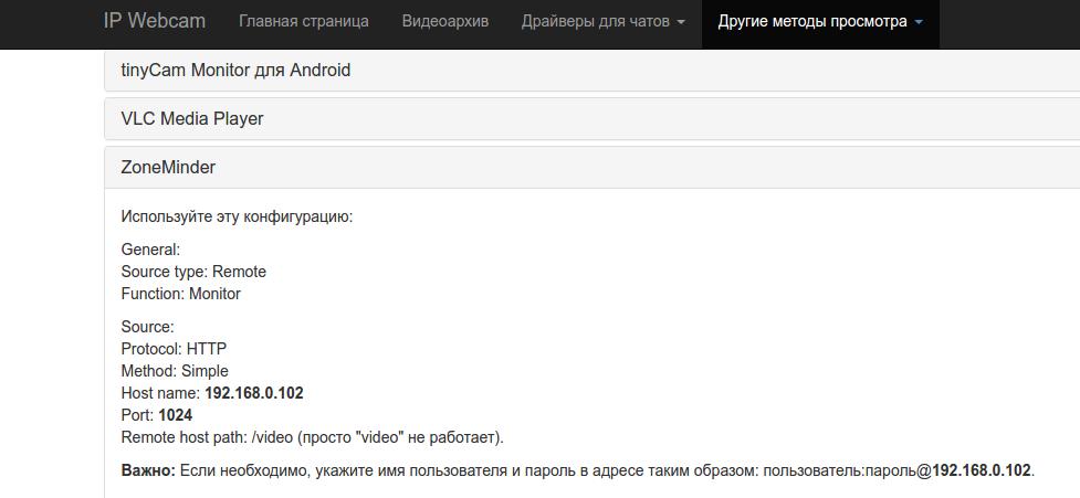 Домашнее видеонаблюдение. Реализация с помощью Zoneminder и Debian 8 - 5