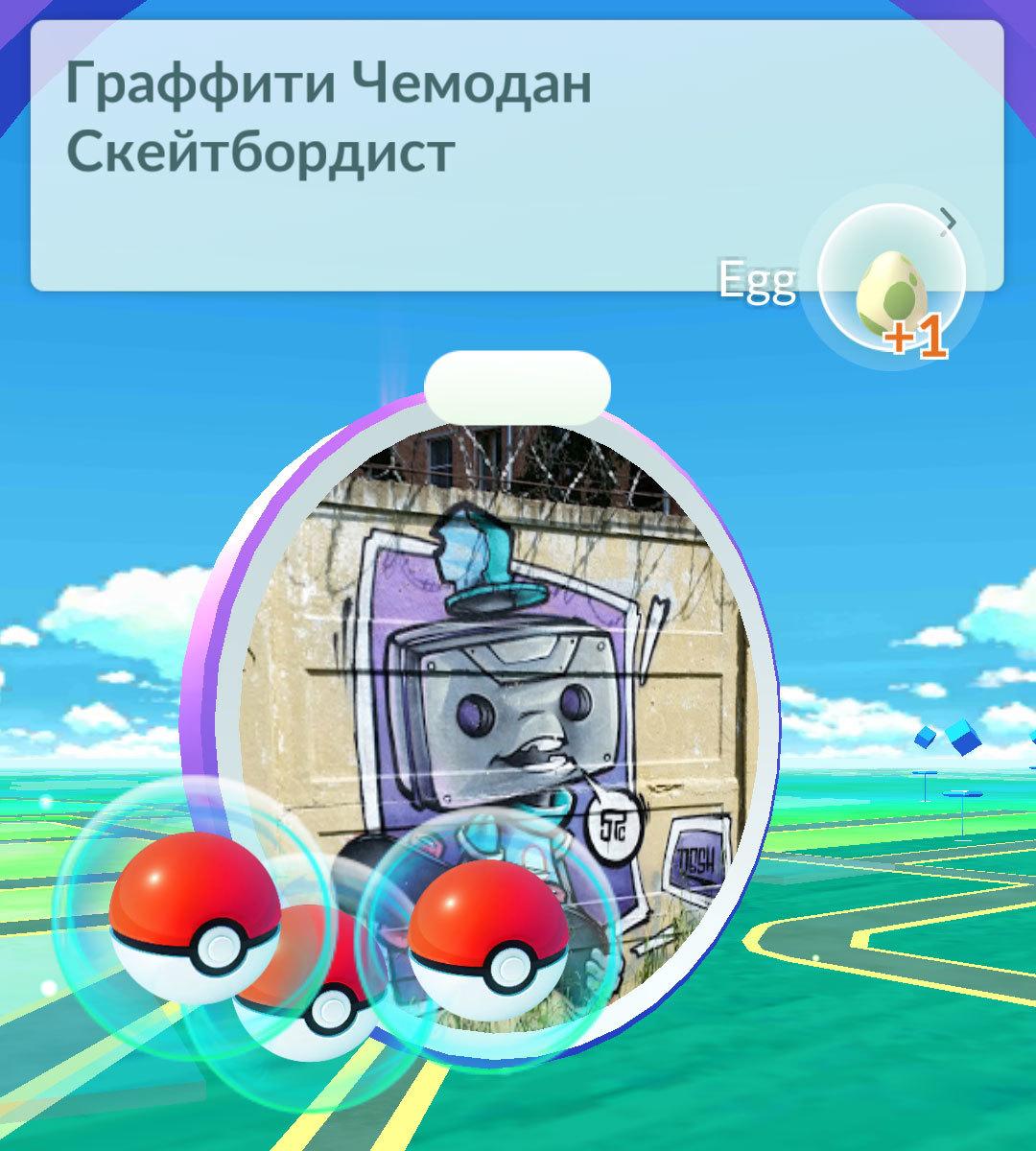 Рескин Ingress или полноценная игра? Обзор Pokemon Go - 5