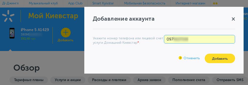 Добавляем произвольный телефон в личном кабинете оператора мобильной связи Киевстар (Украина) - 2