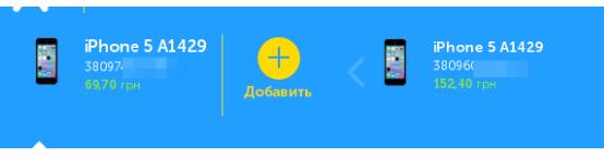 Добавляем произвольный телефон в личном кабинете оператора мобильной связи Киевстар (Украина) - 9