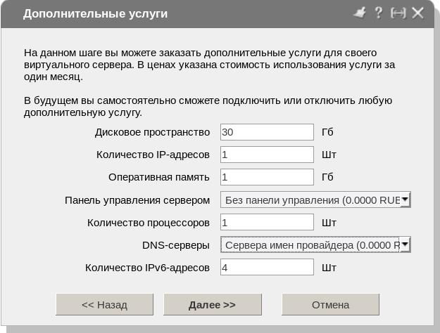 Открытие API для работы с услугами от российского лоукост-хостера (часть 1) - 2
