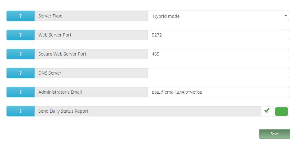 Шлюз для почтового сервера - 3