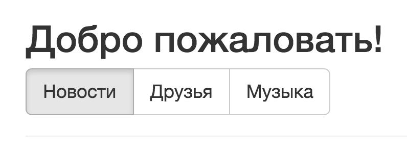Делаем крутые Single Page Application на basis.js — часть 3. Клиент для «ВКонтакте» - 2