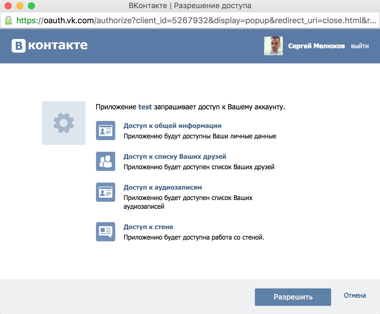 Делаем крутые Single Page Application на basis.js — часть 3. Клиент для «ВКонтакте» - 3