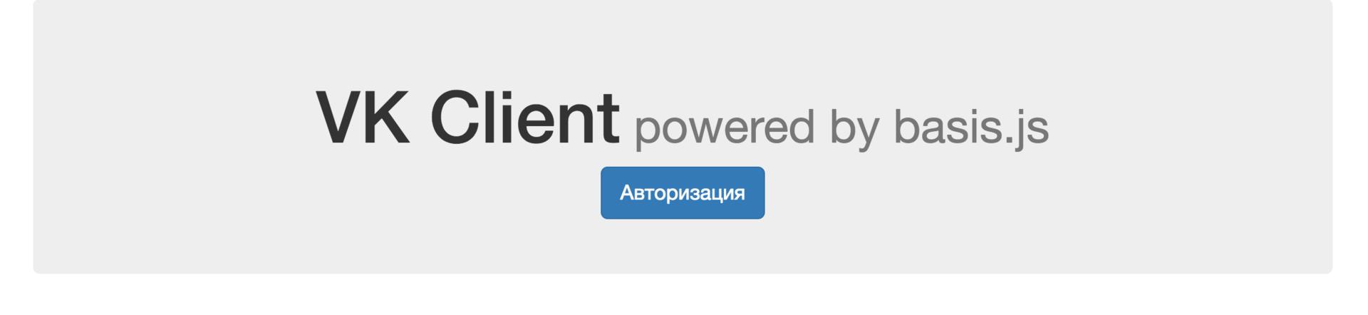 Делаем крутые Single Page Application на basis.js — часть 3. Клиент для «ВКонтакте» - 4