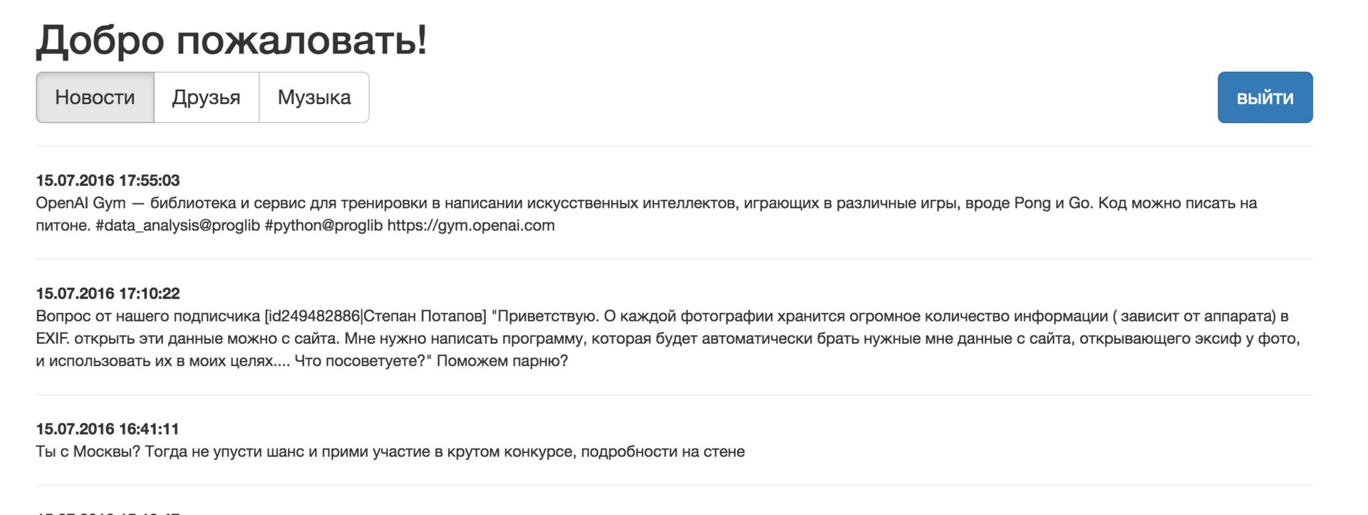 Делаем крутые Single Page Application на basis.js — часть 3. Клиент для «ВКонтакте» - 5