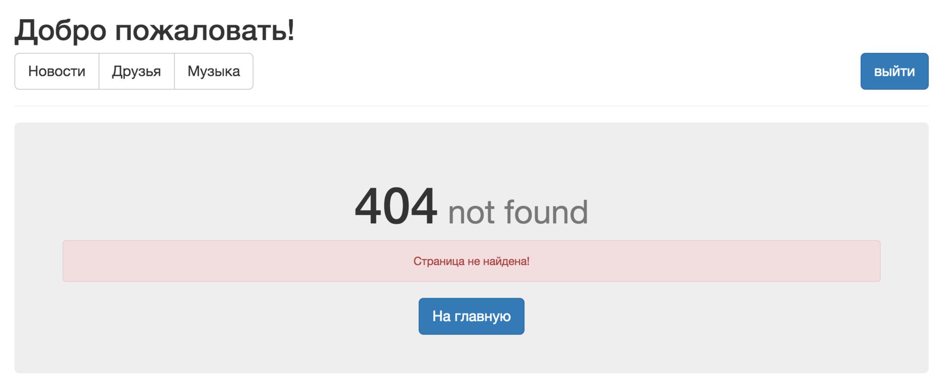 Делаем крутые Single Page Application на basis.js — часть 3. Клиент для «ВКонтакте» - 6