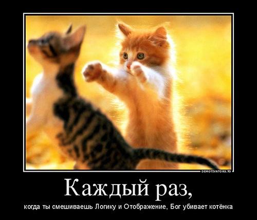 Каждый раз, когда ты смешиваешь Логику и Отображение, Бог убивает котенка