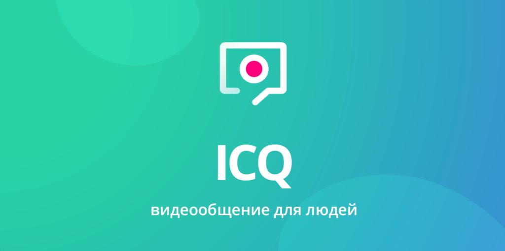 Интенсив Mail.Ru в Британке: Команда ICQ
