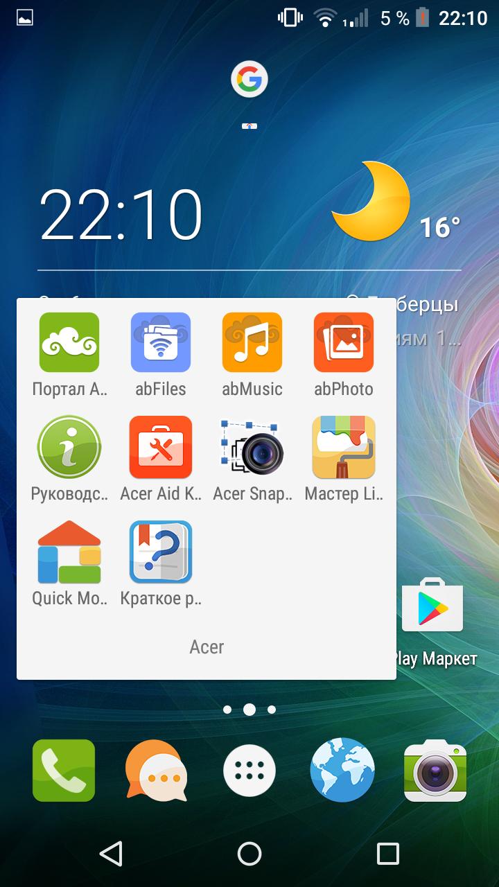 Обзор Acer Liquid Z630S: технологичный долгожитель - 15