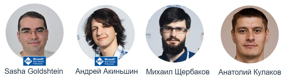 .NET-конференция DotNext 2016 Moscow, 9 декабря - 3