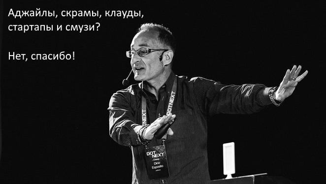 .NET-конференция DotNext 2016 Moscow, 9 декабря - 5