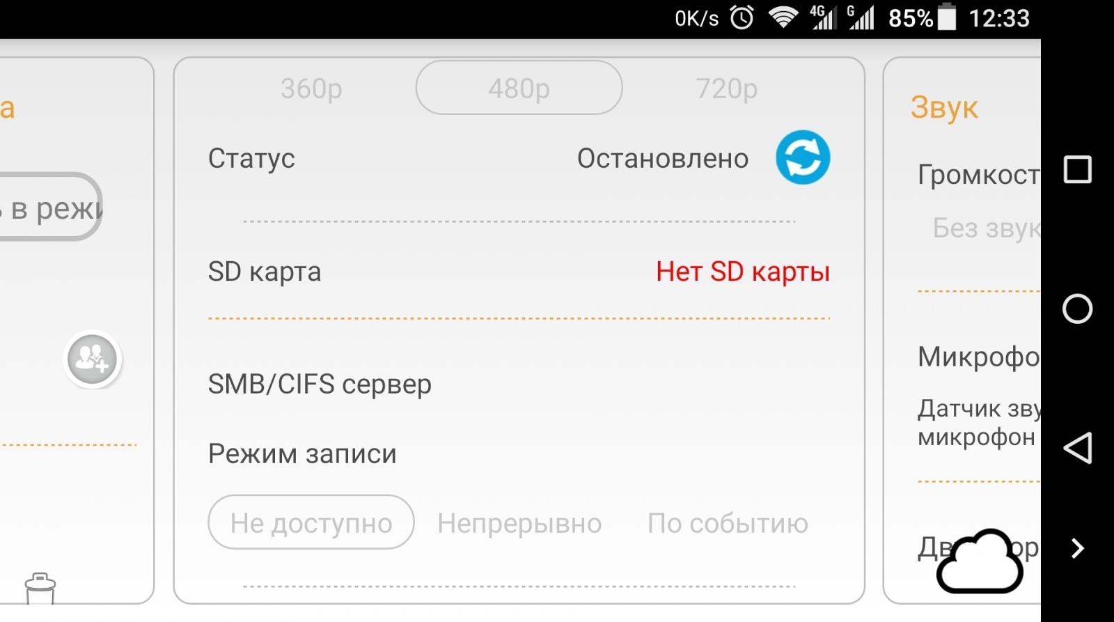 iCam HD 360: видеоняня или автономная система видеонаблюдения? - 15