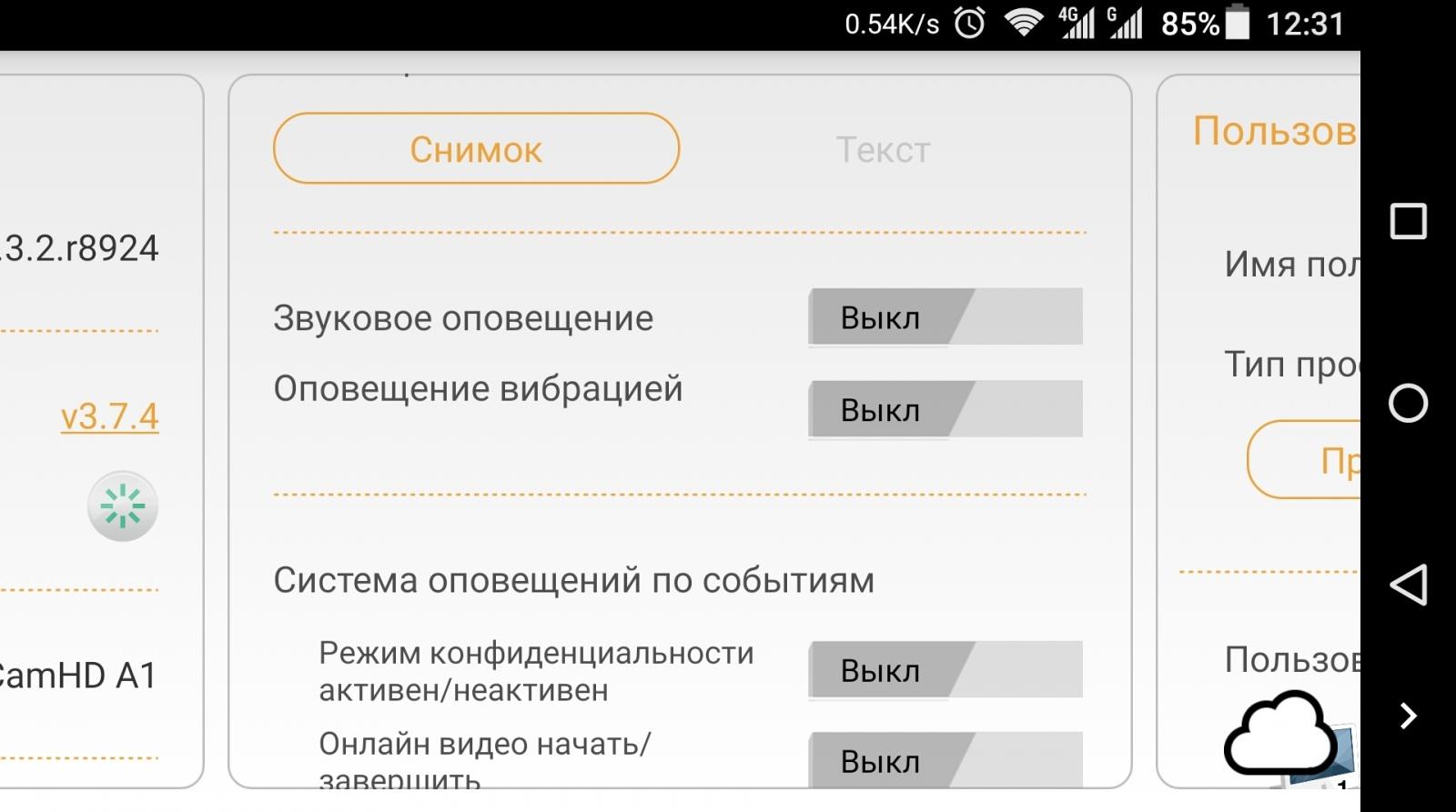 iCam HD 360: видеоняня или автономная система видеонаблюдения? - 9