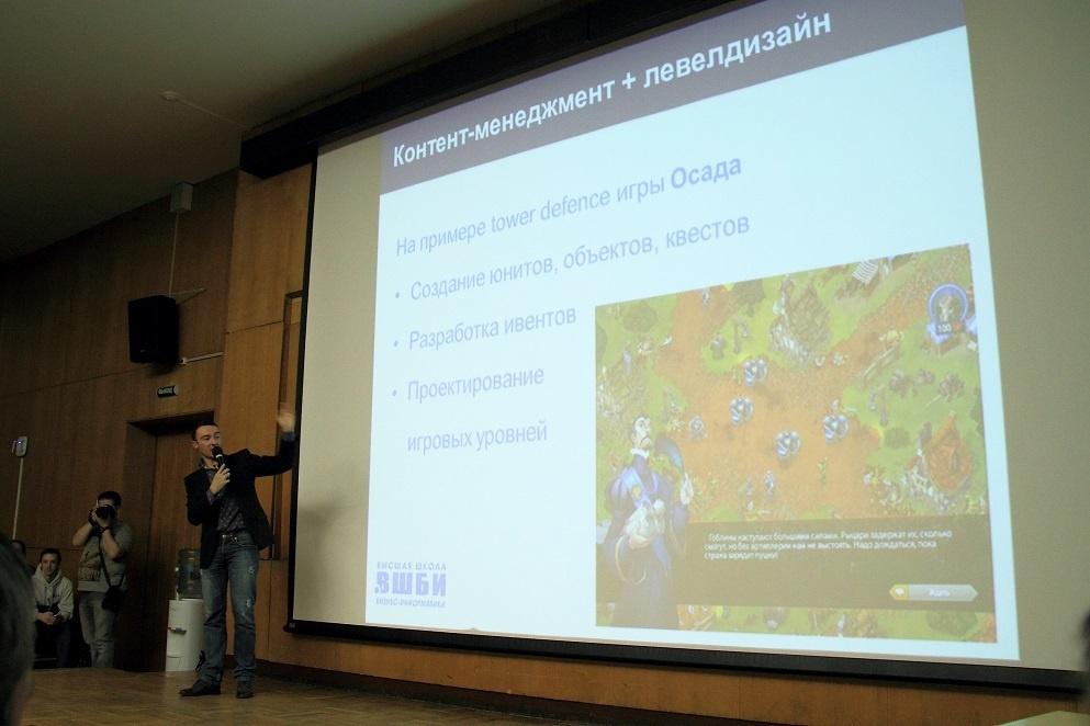Лекции ВШБИ: геймдизайн и оперирование игр - 4