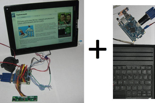 Нерабочий планшет + Orange Pi - 1