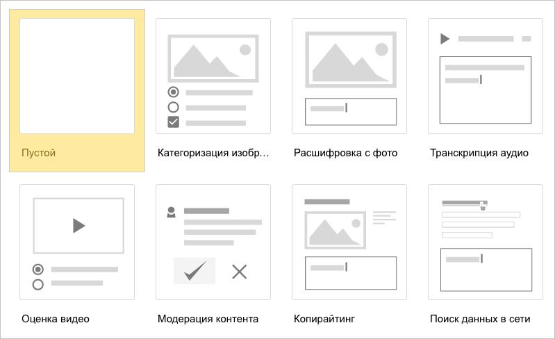 Яндекс.Толока. Как люди помогают обучать машинный интеллект - 10