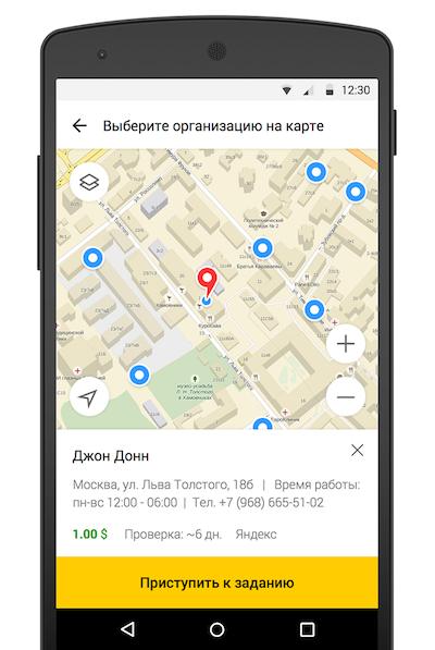 Яндекс.Толока. Как люди помогают обучать машинный интеллект - 8