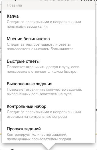 Яндекс.Толока. Как люди помогают обучать машинный интеллект - 9