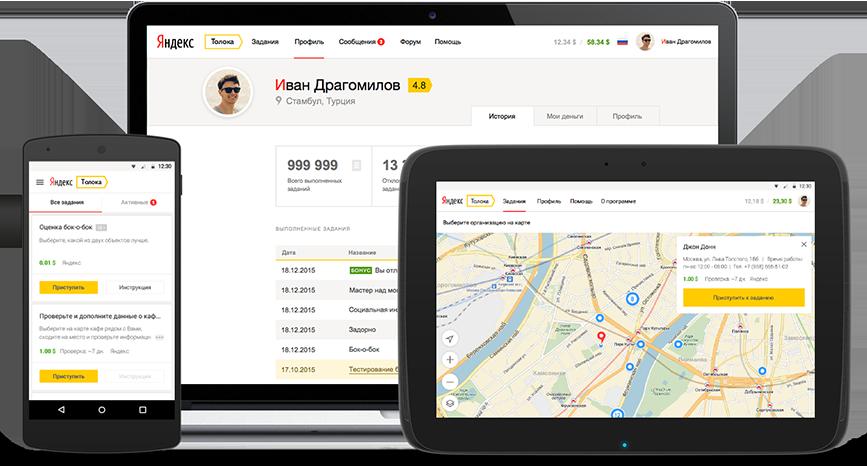 Яндекс.Толока. Как люди помогают обучать машинный интеллект - 1