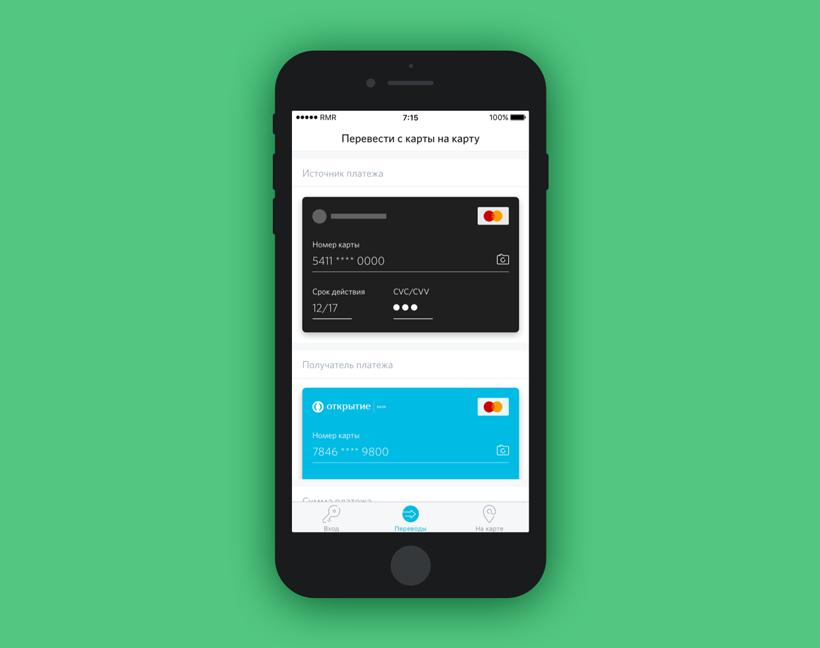 Как мы обновили и переписали iOS-приложение банка «Открытие»: кейс - 10