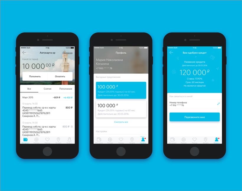 Как мы обновили и переписали iOS-приложение банка «Открытие»: кейс - 12