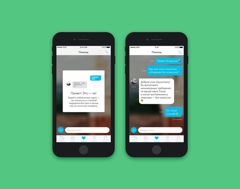Как мы обновили и переписали iOS-приложение банка «Открытие»: кейс - 17