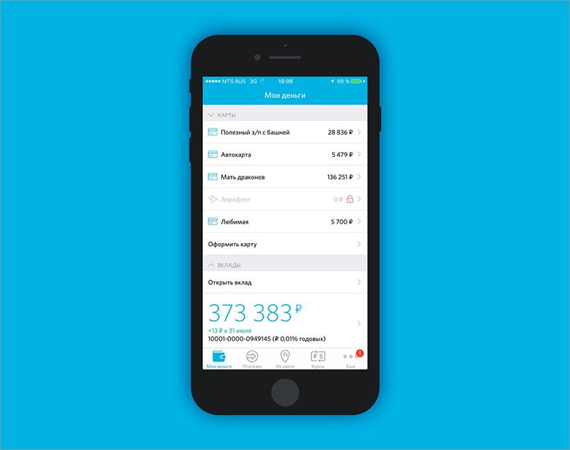 Как мы обновили и переписали iOS-приложение банка «Открытие»: кейс - 2