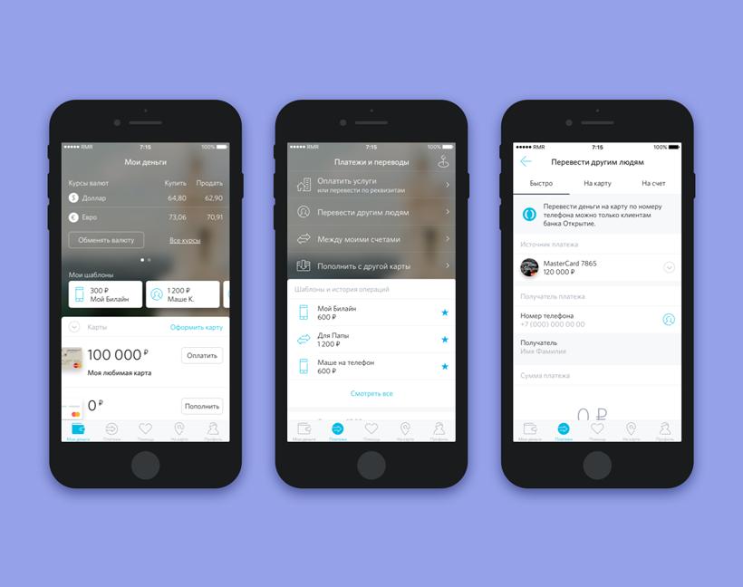Как мы обновили и переписали iOS-приложение банка «Открытие»: кейс - 9