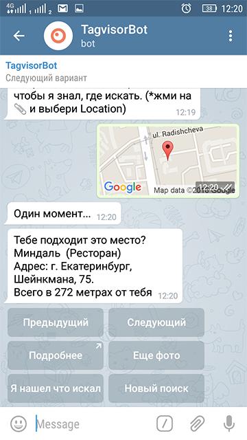 Как сделать очередного бота в Telegram - 2