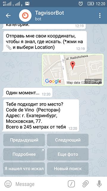 Как сделать очередного бота в Telegram - 3