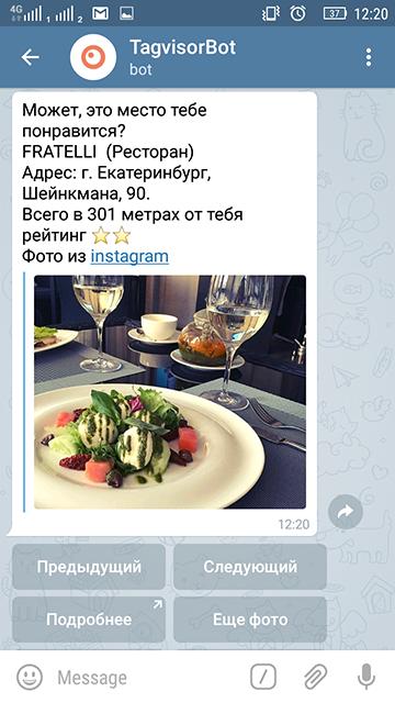 Как сделать очередного бота в Telegram - 4