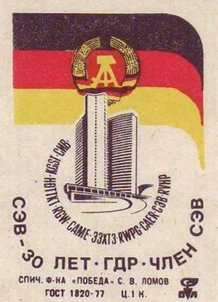 Вычислительная техника стран СЭВ. Часть первая. ГДР - 2