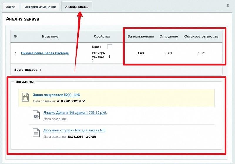 Об Управлении заказами на новой платформе «1С-Битрикс» - 2