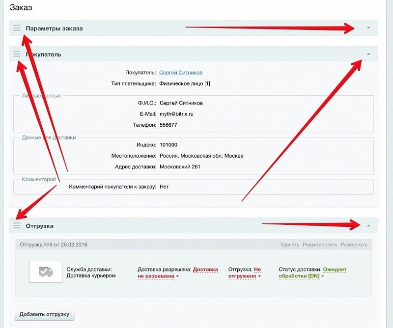 Об Управлении заказами на новой платформе «1С-Битрикс» - 3