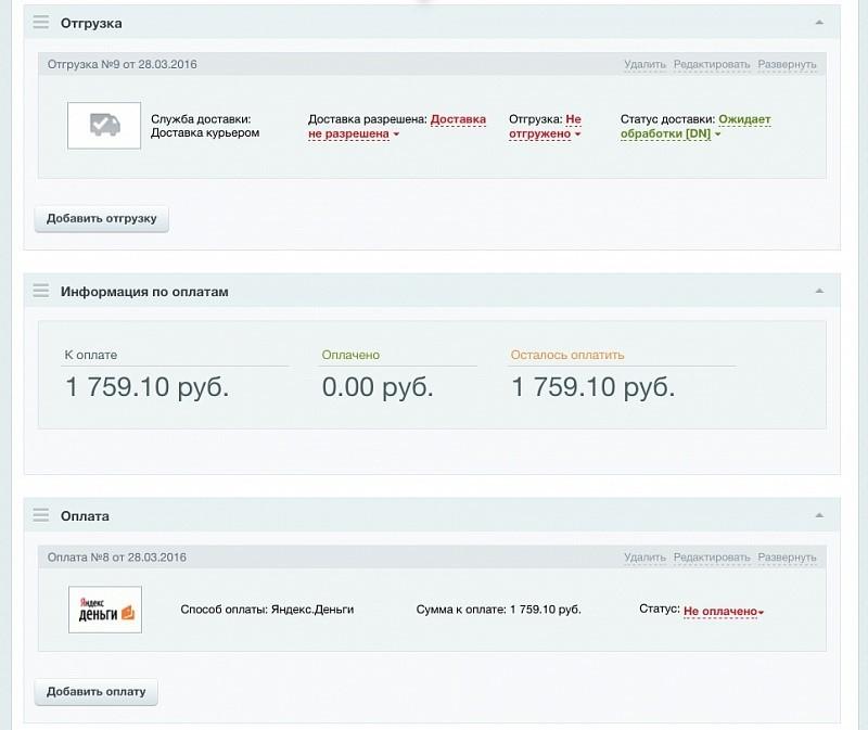 Об Управлении заказами на новой платформе «1С-Битрикс» - 5