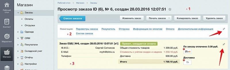 Об Управлении заказами на новой платформе «1С-Битрикс» - 1