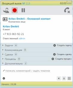 Обзор системы CRM Mango Office - 11