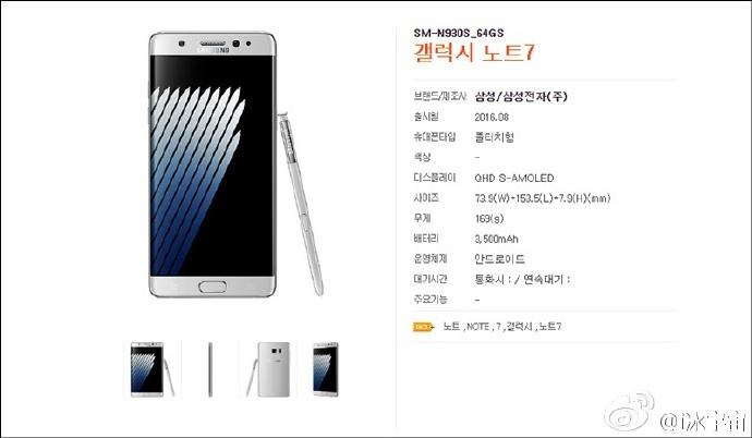 Смартфон Samsung Galaxy Note7 будет доступен в четырёх цветовых вариантах