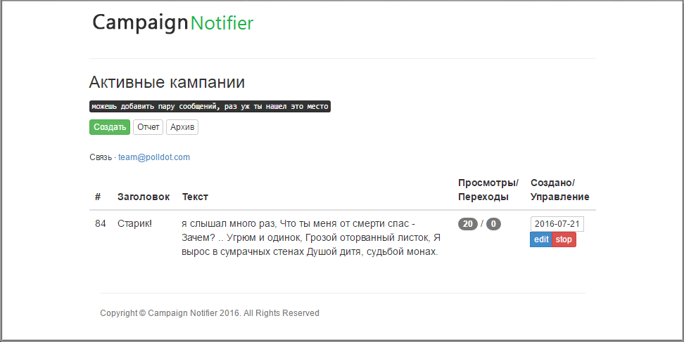 Уведомления в браузере и пример того, как их можно использовать с пользой - 3