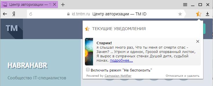 Уведомления в браузере и пример того, как их можно использовать с пользой - 1