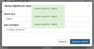 Библиотека, облегчающая разработку форм на сайтах (v3) - 4